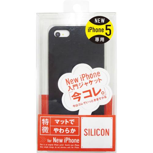 iPhone5用シリコンジャケット